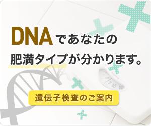 DNAであなたの肥満タイプが分かります。